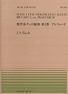 ピアノピース-504 『無伴奏チェロ組曲』第1番 プレリュード J.S.バッハ (全音ピアノピ-ス 504)