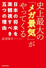 表紙: 史上最大の「メガ景気」がやってくる 日本の将来を楽観視すべき五つの理由 | 武者陵司