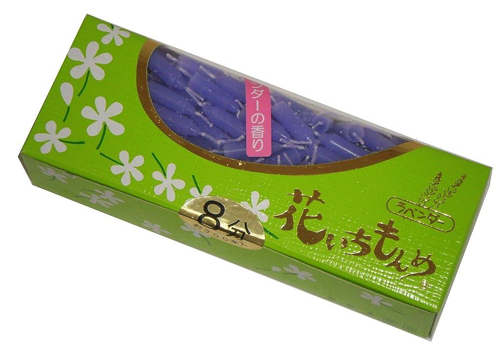 早い変成器韓国語佐藤油脂のローソク 花いちもんめ ラベンダー 約300本 8分