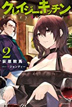 クレイジー・キッチン 2【電子特典付き】 (カドカワBOOKS)