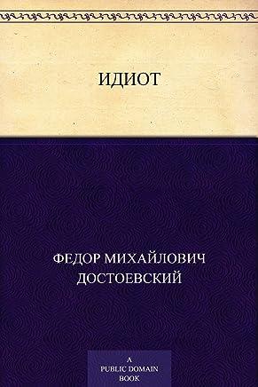 Идиот (Russian Edition)