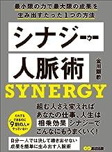 表紙: シナジー人脈術―――最小限の力で最大限の成果を生み出すたった1つの方法   金川顕教