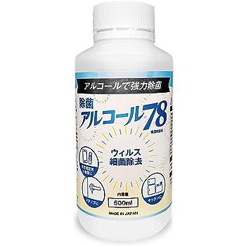 エビス販売 除菌アルコール78 (500ml) 日本製