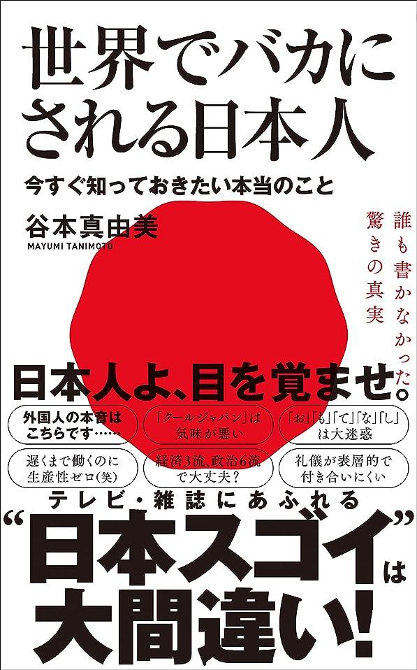 ギャップ山積みの合金世界でバカにされる日本人 - 今すぐ知っておきたい本当のこと - (ワニブックスPLUS新書)