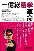 表紙: 一億総選挙革命 (veggy books) | 座間宮 ガレイ