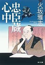 表紙: 忠臣蔵心中 (角川文庫)   火坂 雅志