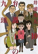 表紙: 弁護士のくず(10) (ビッグコミックス)   井浦秀夫
