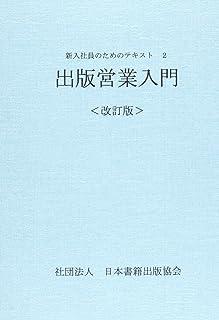 出版営業入門 (新入社員のためのテキスト 2)