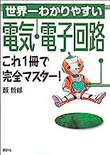 表紙: 世界一わかりやすい電気・電子回路 これ1冊で完全マスター! (KS理工学専門書) | 薮哲郎