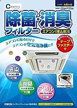 ワイズイノベーション 業務用エアコンフィルター(天井埋込型) 除菌・消臭・花粉除去機能が半永久的に持続/特許取得技術