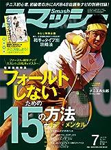表紙: スマッシュ 2018年7月号 [雑誌]   日本スポーツ企画出版社