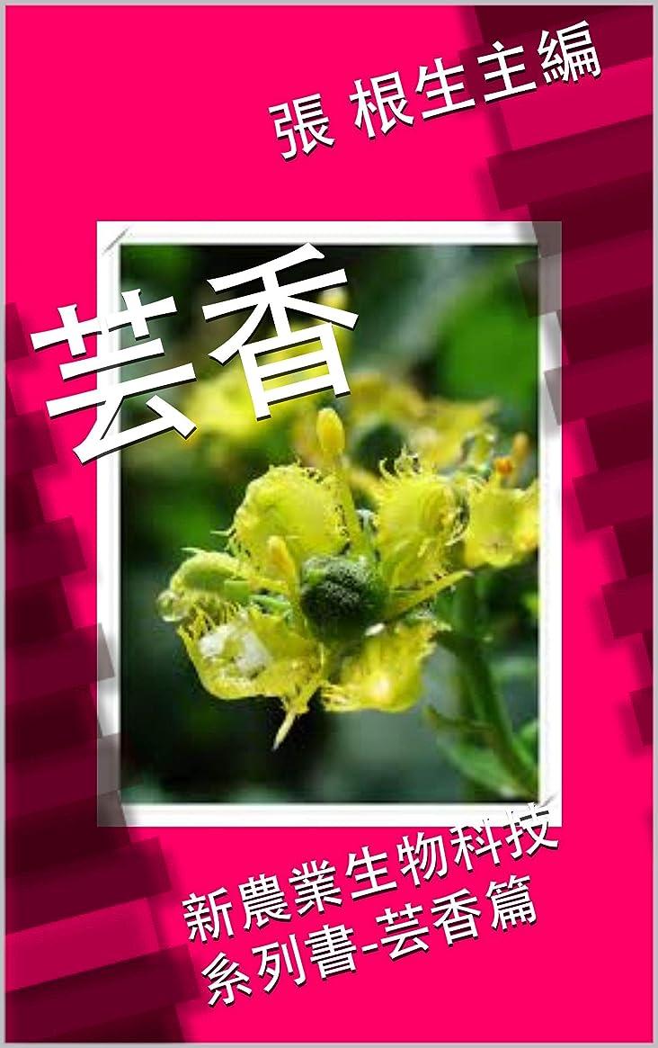 時系列馬力出くわす芸香: 新農業生物科技系列書-芸香篇 (Traditional Chinese Edition)