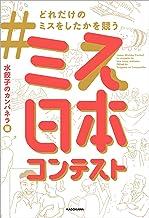 表紙: #どれだけのミスをしたかを競うミス日本コンテスト | 水餃子のカンパネラ