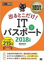 表紙: 情報処理教科書 出るとこだけ! ITパスポート 2018年版 | 城田 比佐子