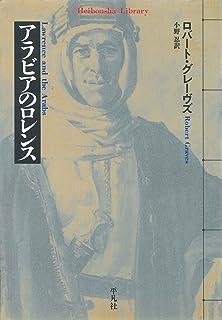 アラビアのロレンス (平凡社ライブラリー334)