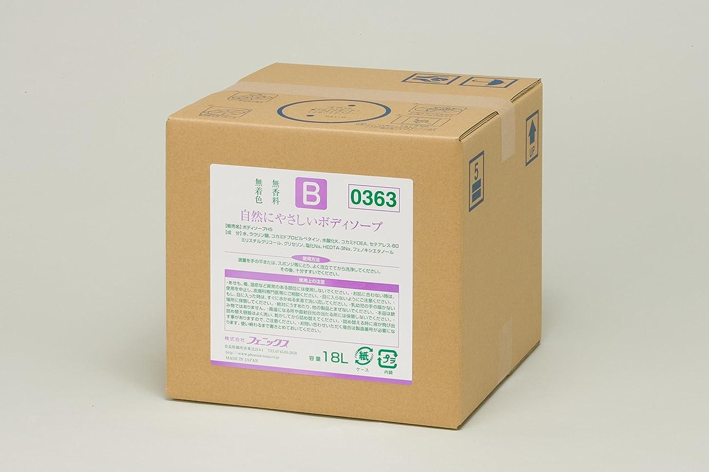 繁栄する商標用心自然にやさしいボディソープ / 00090363 18L 1缶