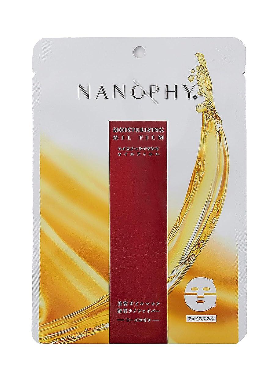 肉屋何よりも啓発するNANOPHY(ナノフィー) モイスチャライジング オイルフィルム フェイスマスク ローズ 1セット