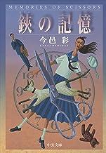 表紙: 鋏の記憶 (中公文庫) | 今邑彩