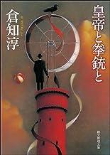 表紙: 皇帝と拳銃と (創元推理文庫) | 倉知 淳