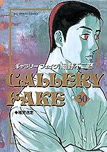 表紙: ギャラリーフェイク(30) (ビッグコミックス) | 細野不二彦