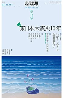 現代思想2021年3月号 特集=東日本大震災10年
