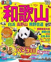 表紙: まっぷる 和歌山 白浜・高野山・熊野古道20   昭文社