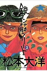 鉄コン筋クリート(3) (ビッグコミックス) Kindle版