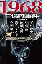 表紙: 1968 三億円事件 (幻冬舎文庫)   日本推理作家協会/編