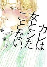 表紙: カレは女とシたことない。 (FEEL COMICS) | 都陽子