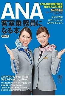 ANA客室乗務員になる本 最新版 (イカロス・ムック)