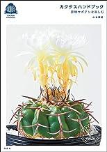 表紙: カクタスハンドブック 原種サボテンを楽しむ | 山本規詔