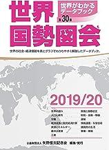 表紙: 世界国勢図会2019/20   公益財団法人矢野恒太記念会