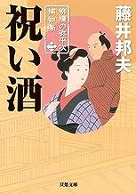 表紙: 柳橋の弥平次捕物噺 : 2 祝い酒 (双葉文庫)   藤井邦夫