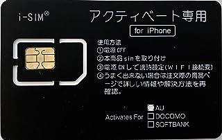 AU 【全iOS対応】 Au iPhone 5S/5C/5/iPhone 6/6Plus/iPhone 6S/6S plus/iPhone 7/7Plus専用 NanoSIMアクティベーション アクティベートカード AU用