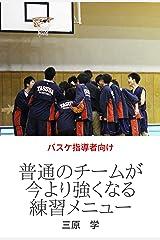 【バスケ指導者向け】普通のチームが今より強くなる練習メニュー (バスケの大学) Kindle版