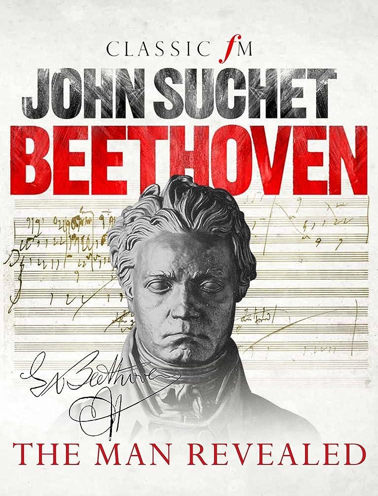 追い出す純粋な鉱石Beethoven: The Man Revealed (English Edition)