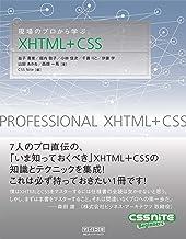 表紙: 現場のプロから学ぶXHTML+CSS | 益子貴寛