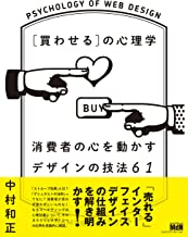 表紙: [買わせる]の心理学 消費者の心を動かすデザインの技法61 | 中村 和正