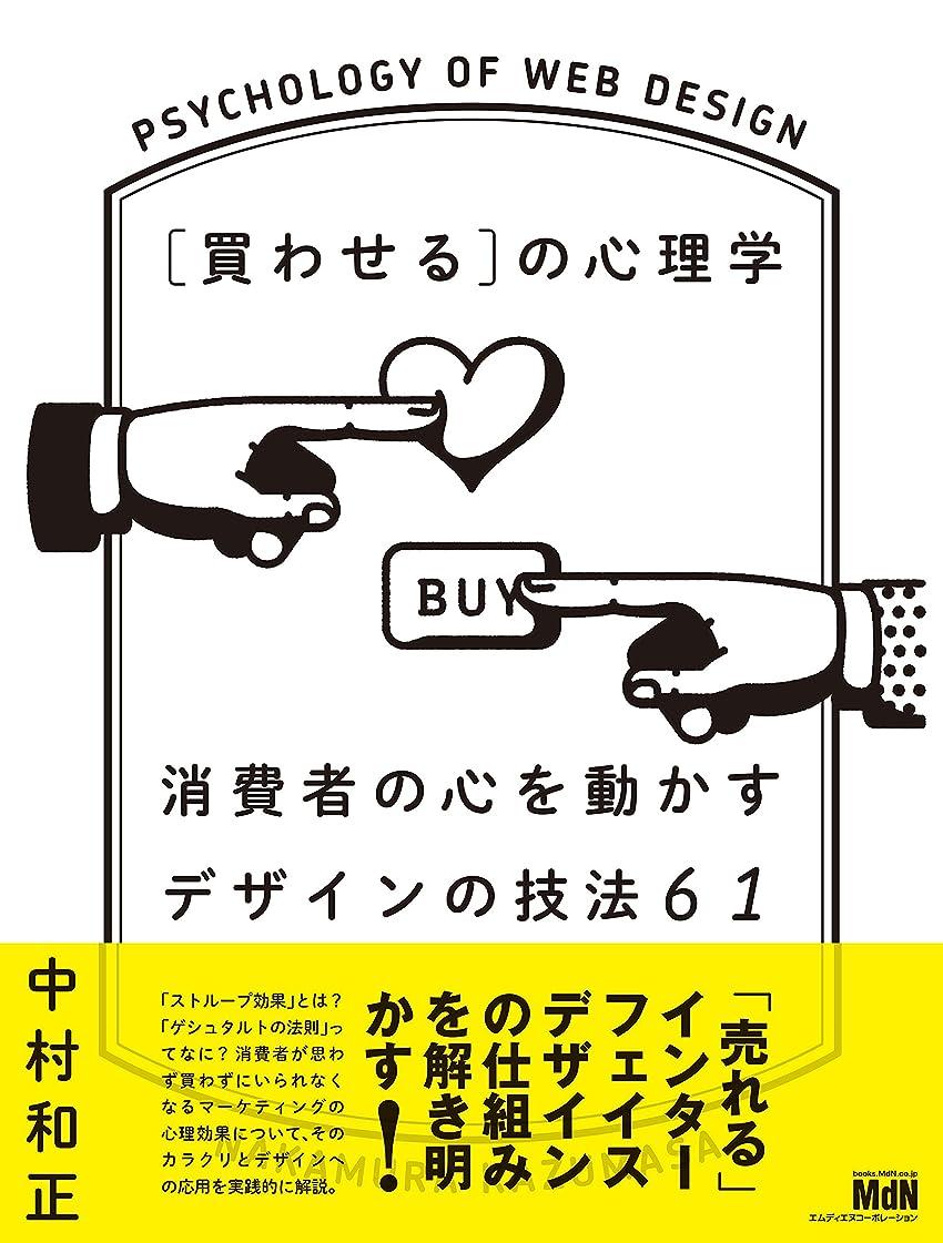 コンサルタント敬の念断言する[買わせる]の心理学 消費者の心を動かすデザインの技法61