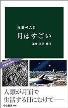 表紙: 月はすごい 資源・開発・移住 (中公新書)   佐伯和人