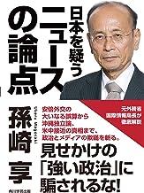 表紙: 日本を疑うニュースの論点 (角川学芸出版単行本) | 孫崎 享