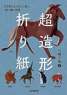 超造形折り紙: 生き物たちの美しい姿を1枚の紙で再現