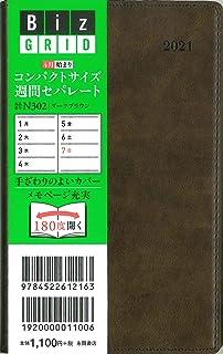 2021年4月始まり コンパクトサイズ週間セパレート ダークブラウン N302 (永岡書店のシンプル手帳 Biz GRID)