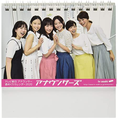 ハゴロモ 卓上 テレビ朝日女性アナウンサー 2020年 カレンダー 卓上 CL-219