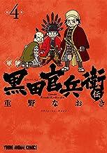 表紙: 軍師 黒田官兵衛伝 4 (ヤングアニマルコミックス)   重野なおき