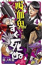 表紙: 吸血鬼すぐ死ぬ 4 (少年チャンピオン・コミックス) | 盆ノ木至