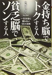 金持ち脳でトクする人 貧乏脳でソンする人 一生お金に困らない55の法則 (PHP文庫)