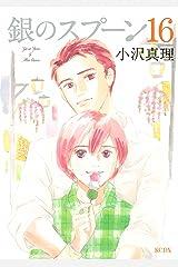 銀のスプーン(16) (Kissコミックス) Kindle版