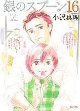 銀のスプーン(16) (Kissコミックス)