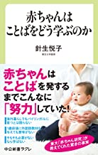 表紙: 赤ちゃんはことばをどう学ぶのか (中公新書ラクレ)   針生悦子